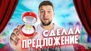 постер к видео СДЕЛАЛ ПРЕДЛОЖЕНИЕ..