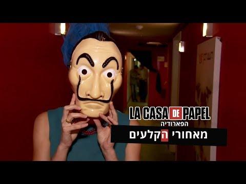 בית הנייר בישראל | מאחורי הקלעים