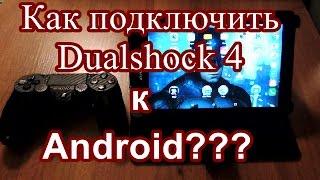 Как подключить геймпад Dualshock 4 к Android? Есть ответ! Без проводов!