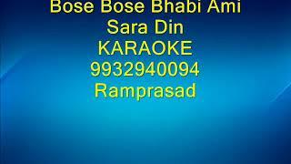 Bose Bose Bhabi Ami Sara Din karaoke 9932940094