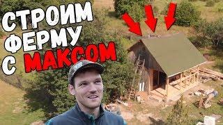 Строим ферму с Максом (Дом в деревне)