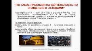 Лицензия на деятельность по обращению с отходами(Подробнее о лицензии на отходы - http://ecolusspb.ru/services/licensia-na-deyatelnost-s-opasnimi-othodami/ Генеральный директор компании..., 2015-03-27T08:23:09.000Z)