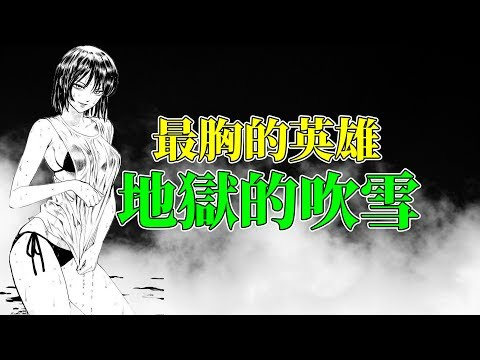 【一拳超人英雄錄】最胸的英雄 地獄吹雪