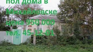 Михайловск СШ3