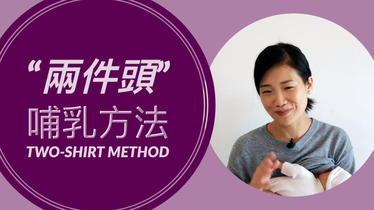 """【母乳媽媽實戰篇】""""兩件頭""""哺乳方法 Two-shirt Method"""