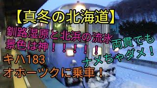 【鉄旅実況】国内放浪記(4) thumbnail