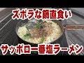 ズボラにサッポロ一番塩ラーメン鍋直食い【飯動画】