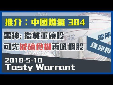 TASTY WARRANT 2018-05-10 Live