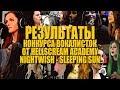 РЕЗУЛЬТАТЫ КОНКУРСА ВОКАЛИСТОК ОТ HELLSCREAM ACADEMY | NIGHTWISH - SLEEPING SUN