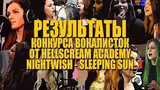 РЕЗУЛЬТАТЫ КОНКУРСА ВОКАЛИСТОК ОТ HELLSCREAM ACADEMY   NIGHTWISH - SLEEPING SUN
