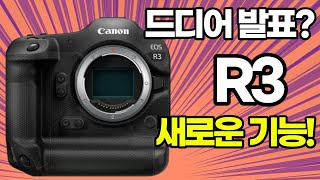 Canon EOS R3 스펙 업데이트 ᄇ…