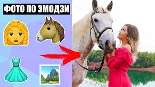 ФОТО ПО ЭМОДЗИ | ЛУЧШИЙ ВЫПУСК !