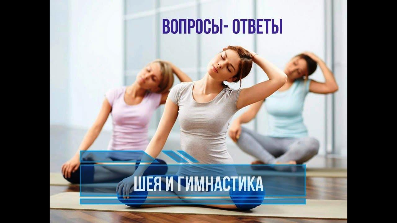 Упражнения, гимнастика, зарядка для шеи