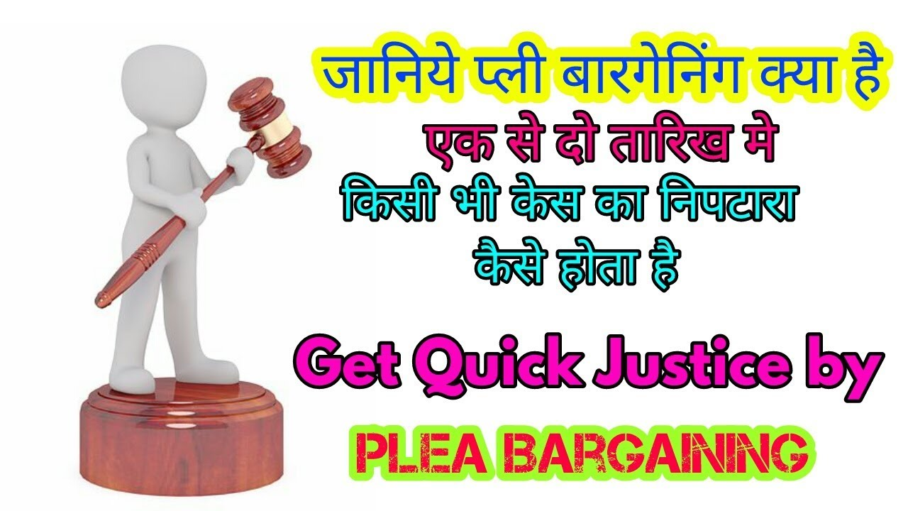 plea bargaining in india