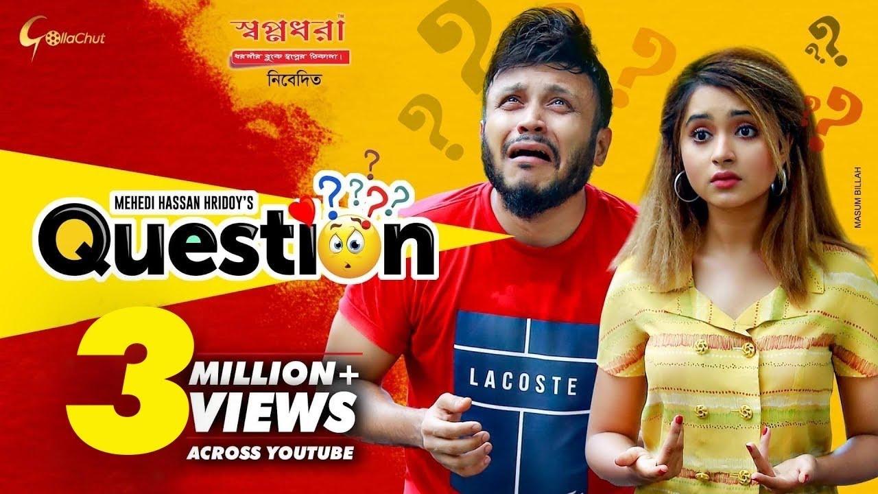 Download Question   Mishu Sabbir   Keya Payel   Mehedi Hasan Hridoy   Bangla Natok 2020
