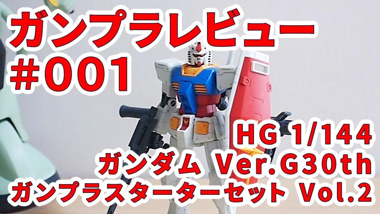 #01 [HG 1/144 RX-78-2 ガンダム Ver.G30th]