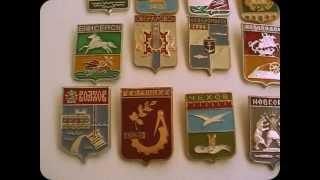 коллекция значков 70х-80х-90х