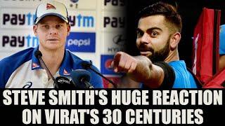 Video India vs Australia : Steve Smith speaks up on Virat Kohli's 30 centuries | Oneindia News download MP3, MP4, WEBM, AVI, FLV Mei 2018