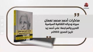 هذا الكتاب | مذكرات أحمد محمد نعمان