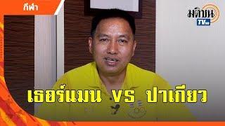 คีธ เธอร์แมน ปะทะ แมนนี่ ปาเกียว ใครจะเป็นผู้ชนะ? : Matichon TV