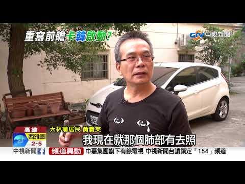 工業發展留下汙染 韓直播:台灣人欠高雄人│中視新聞 20190218