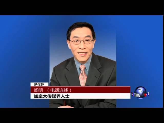 voa连线-中国红色通缉令嫌犯在加拿大申请庇护被拒