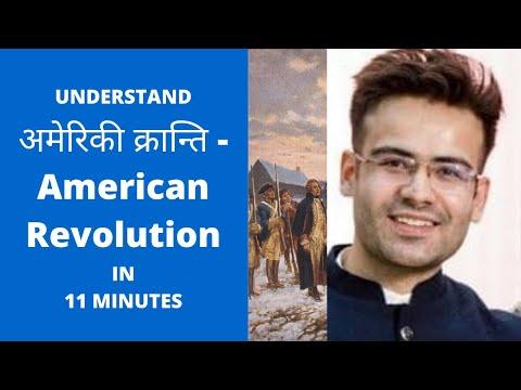 अमेरिकी क्रान्ति - American Revolution in Hindi for IAS/UPSC