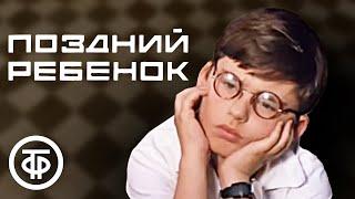 Поздний ребенок Фильм по повести Анатолия Алексина 1970