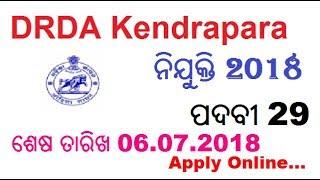 DRDA Kendrapara - Odisha Jobs Updates | Job in Odisha | Nuaodisha Official Channel