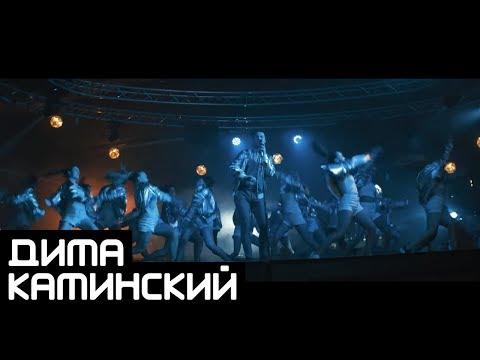 Смотреть клип Дима Каминский - Этот Фанк