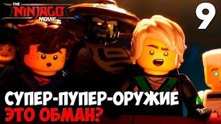 Lego Ninjago Movie Video Game Прохождение на русском #9 ► ЛЕГО НИНДЗЯГО ИГРА - ФИЛЬМ ► СУПЕР ОРУЖИЕ