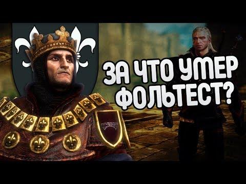 Почему Умер Король Фольтест? Ведьмак и Север