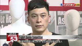 Amateur Taiwanese designer wins T-shirt design contest held by major brand