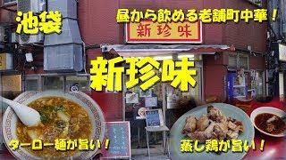 池袋【新珍味】ターロー麺が旨い昼から飲める老舗町中華!Casual Taiwanese Restaurant SHINCHINMI in Ikebukuro.【飯動画】