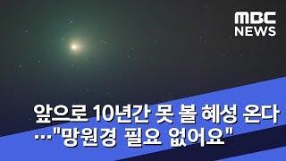 """앞으로 10년간 못 볼 혜성 온다…""""망원경 필…"""