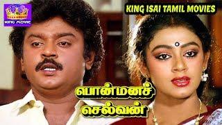 பொன்மன செல்வன் || Ponmana Selvan Full Movie HD || Vijaykanth Shobana Goundamani Megahit Movie