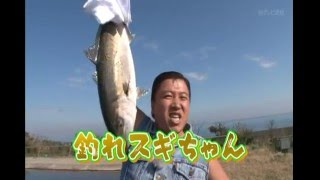 愛知県南知多の釣堀、爆釣美浜フィッシングパークがテレビ愛知のバラエ...