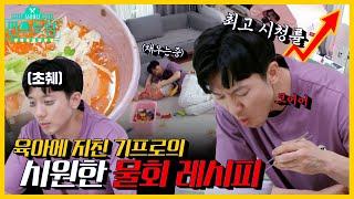 [피크타임] ✨최고 분당 시청률✨기록! 회로 면발을 만든 기테일식 물회국수 | 신상출시 편스토랑/Fun-Staurant | KBS 210723 방송
