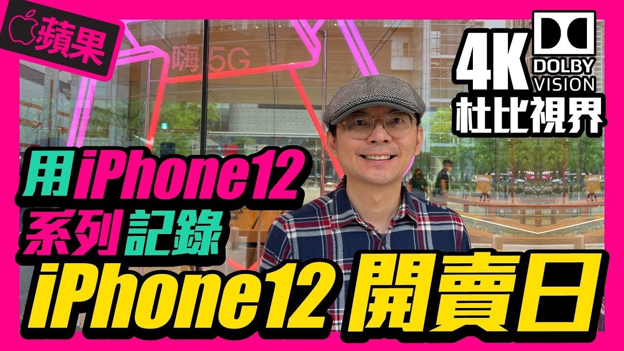 直擊iPhone12首賣日全系列9款顏色實機!這2色全場都說美| iPhone12 Pro 5G智慧模式怎麼開啟?Ft.蘋果直營店Apple Store信義A13 [4K]