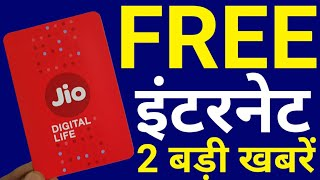 RELIANCE JIO 4G 2 BREAKING NEWS:- Jio Celebration Pack September Free Offer & Reliance Future Group