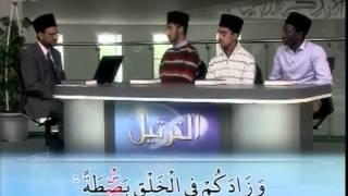 Al-Tarteel #40 Learn the correct pronunciation of the Holy Qur'an