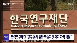 """""""연구 윤리 위반 학술지 등재지 자격 박탈""""/대전MBC"""