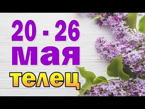 ТЕЛЕЦ неделя с 20 по 26 мая. Таро прогноз гороскоп