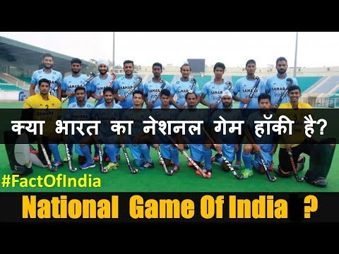 What is National Game Of india?