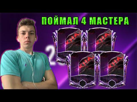 4 МАСТЕРА +93