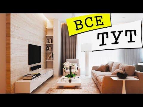 Ремонт квартири +матеріали+ ціни + дизайн + меблі + терміни. ВСЕ ТУТ Львів 2020