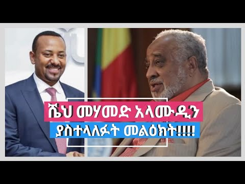 Sheik Alamoudi Sends A Message To Ethiopians And Dr. Abiy Ahmed