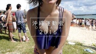 沖縄運動会2016 in 読谷村 thumbnail