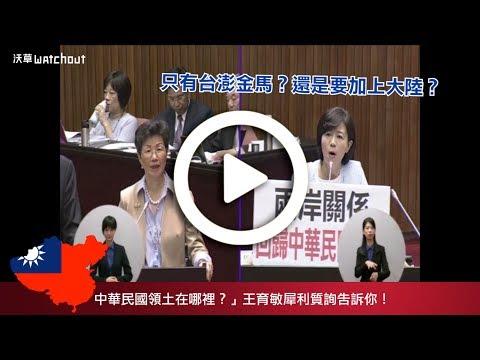 【沃草好球】「中華民國領土在哪裡?」王育敏犀利質詢告訴你!