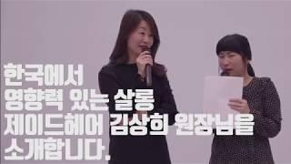 2018 웰라 홍콩 세미나 일루미나 컬러 _제이드